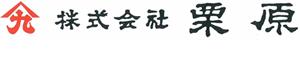 株式会社 栗原