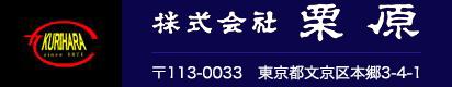 株式会社 栗原 〒113-0033 東京都文京区本郷3-4-1